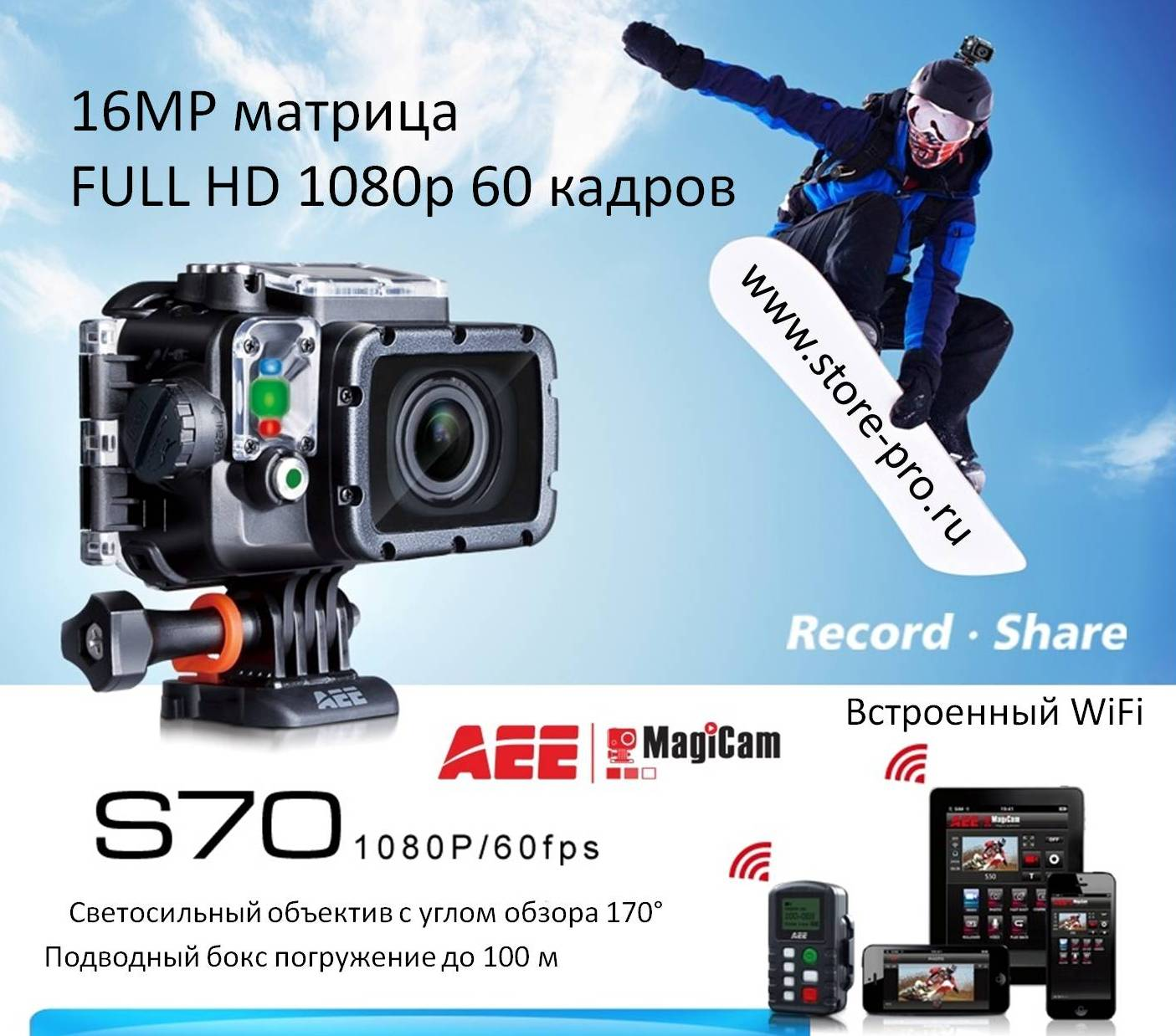 Купить экшн камеру AEE MagiCam S70