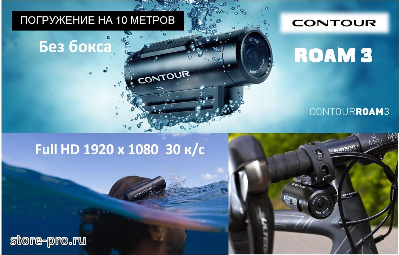 Новинка экшен камера Contour ROAM 3 купить