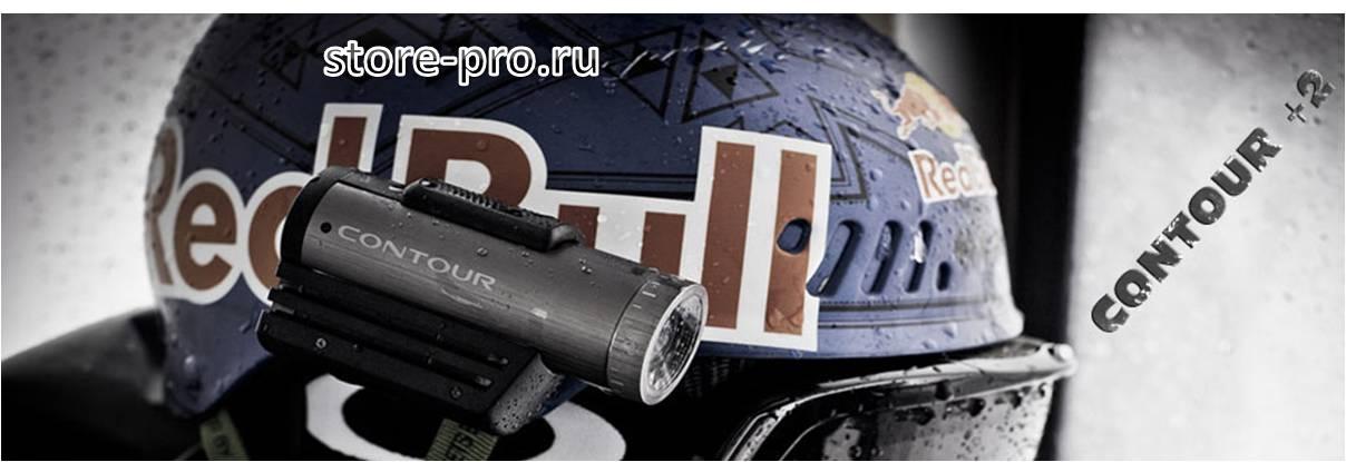 Покупая камеру Contour +2 Вы получаете все самые необходимые принадлежности для экшен съёмки сразу в комплекте! По разумной цене