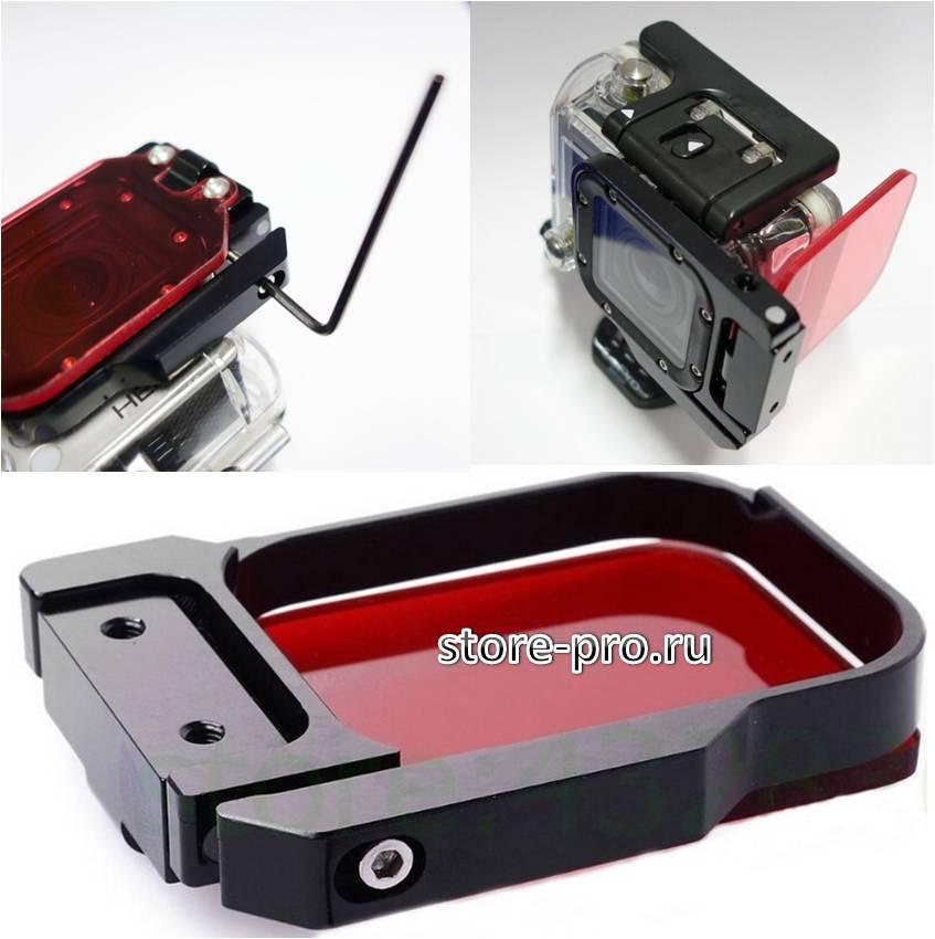Купить красный фильтр для GoPro HERO3 стекло цена, доставка