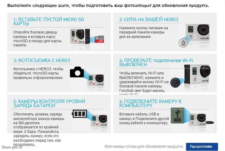 Обновление прошивки для камер GoPro HERO 3