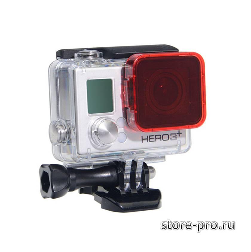 Купить красный фильтр для GoPro HERO3+ цена