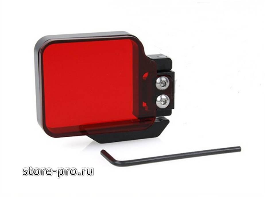 Купить красный фильтр для GoPro HERO4 цена