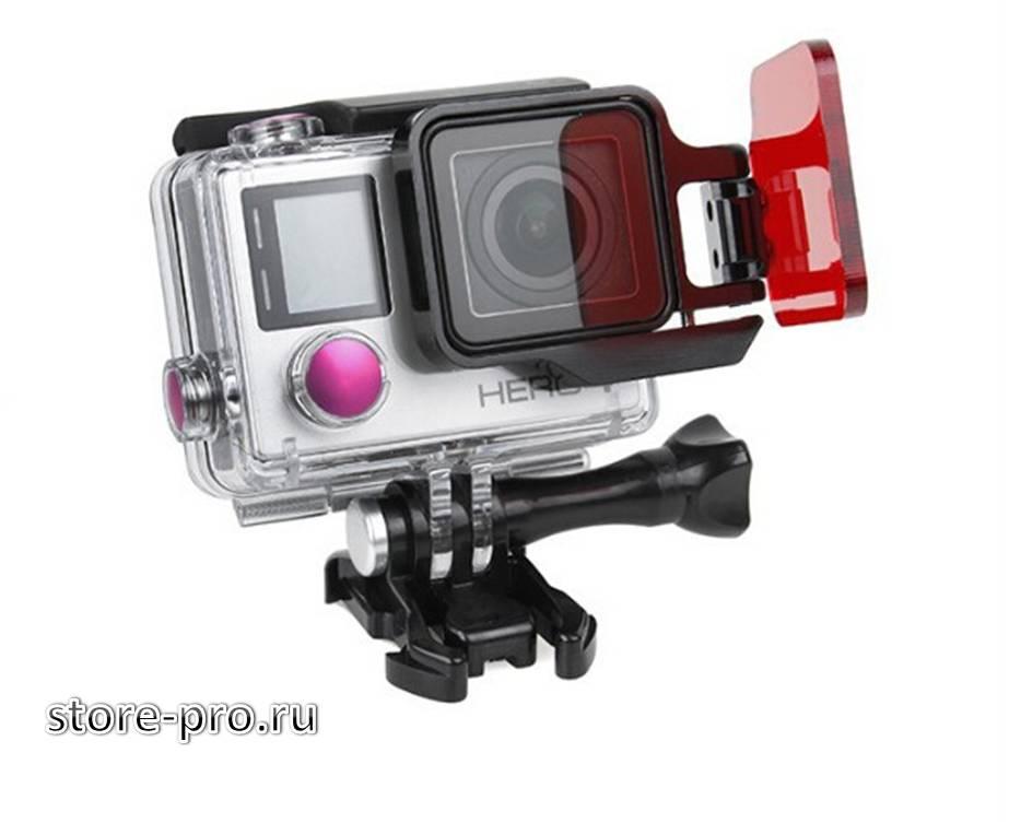 Купить красный фильтр для GoPro HERO4 сейчас!